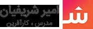 آموزش کسب و کارهای جهانی   امیر شریفیان